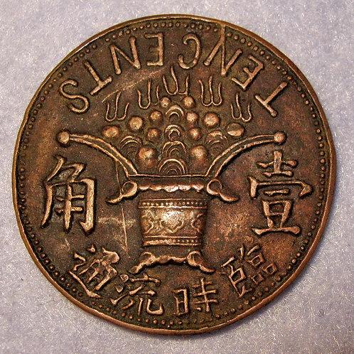 Chang Lin Token 常臨幣 Changzhou Temporary Token 聚寳盆 One Jiao, Ten Cents Chang Lin