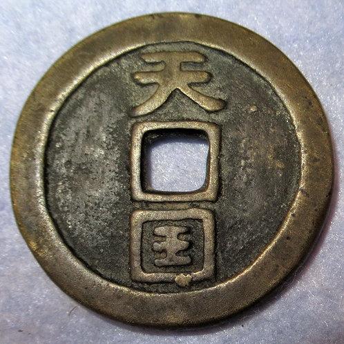 Hartill 23.4 Ten Cash, Taiping Christian Rebellion Heavenly Kingdom Holy Treasur