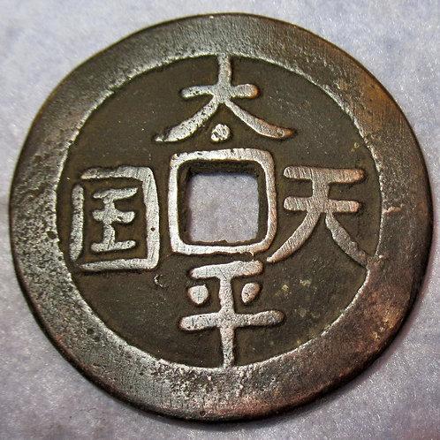 Hartill23.17 Christian Rebellion Tai Ping Heavenly Kingdom Holy Treasure 50 Cash