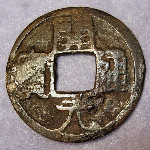 Hartill 14.64 Huichang Kaiyuan Mint Hong 845 AD from Buddhist statues Tang Dynas