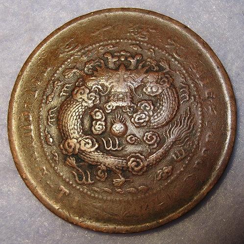 Qing Dynasty Emperor Guang Xu, Dragon Copper 10 Cash 1906 Jiangnan Province Nanj