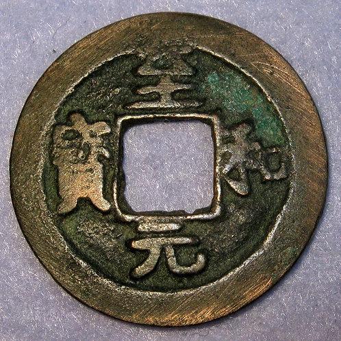Hartill 16.133 Rare Zhi He yuan bao in Li script Northern Song Dynasty ANCIENT C