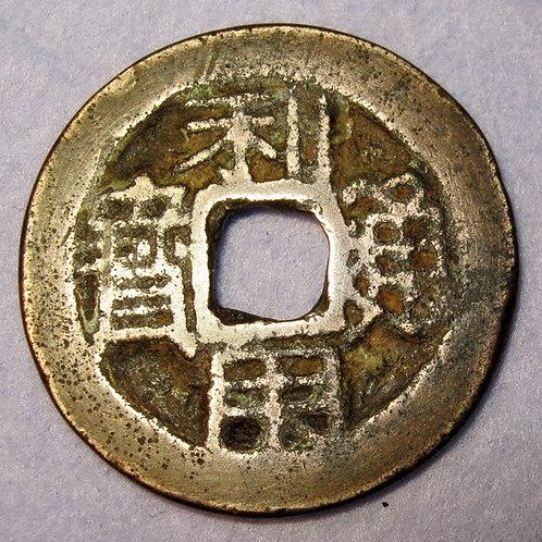 Hartill 21.85 Ming Rebellion Wu San Gui, Li Yong Tong Bao, 1674-77 AD