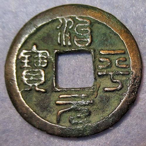 1000 Years Old Ancient China, Zhi Ping Yuan Bao, Bronze 1 Cash Seal Script 1064