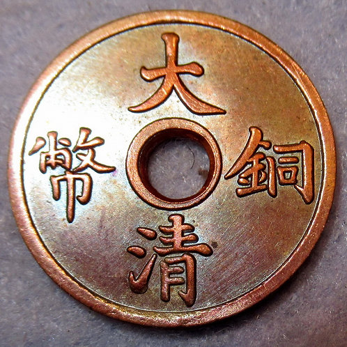 Qing Dynasty 1909 Great Qing Coppr 2 Cash Xuantong Puyi Round hole
