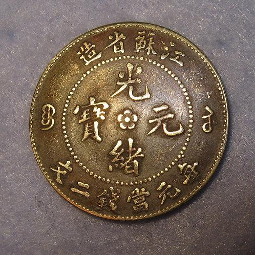 Two CASH KIANG-SOO Guang Xu Dragon Copper 2 Cash 1901 AD Suzhou  ANCIENT CHINA