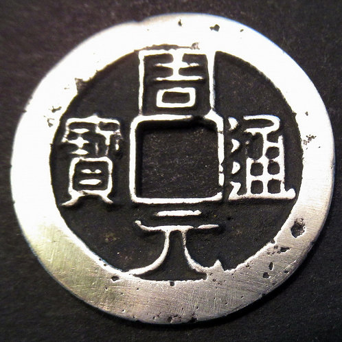 Silver Proof Coin Hartill 15.14 Zhou Yuan Tong Bao AD 955 from Buddhist Statues