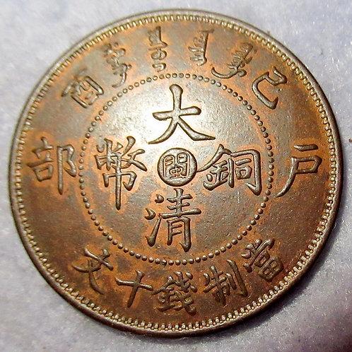 Qing Dynasty EmperorXuan Tong, Dragon Copper 10 Cash 1909 Min Fujian (FOO-KIEN)