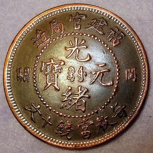 Y# 97 Guang Xu, Dragon Copper 10 Cash Fujian FOO-KIEN CUSTOM-HOUSE Mint  ANCIENT