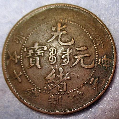 China Emperor Guang Xu, Dragon Copper Kiangnan 1903 10 cash Nanjing mint