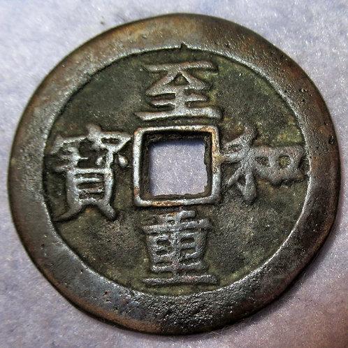 Northern SUNG DYNASTY Zhi He Zhong Bao, 5 cash coin 1054–55 AD Guo Mint