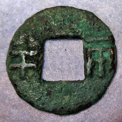 Hartill 7.18 Minting Error Inscription Reversed 4 Zhu Ban Liang Western Han206BC