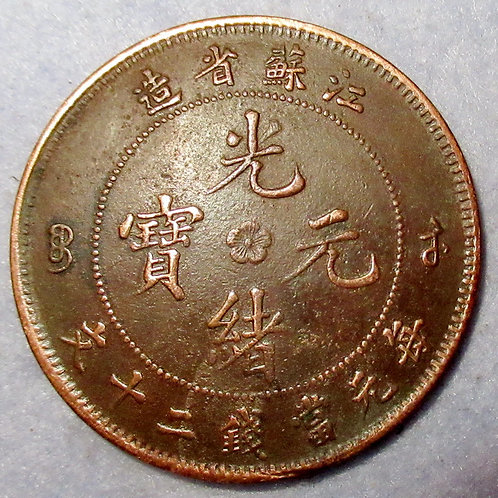 Rare 20 CASH KIANG-SOO Suzhou Mint Guang Xu, Dragon Copper 1902 China