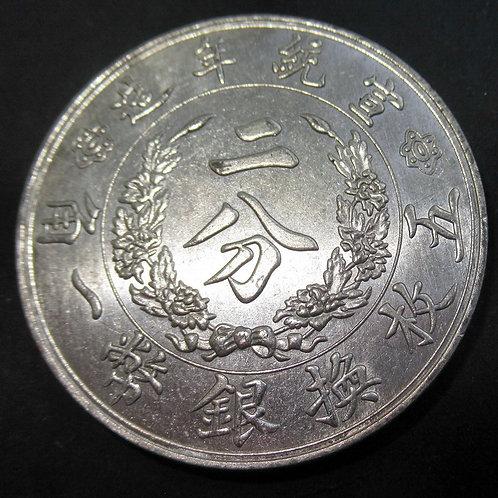 White Copper Pattern Coin The Last Emperor Puyi Dragon Copper 2 Fen China EMPIRE