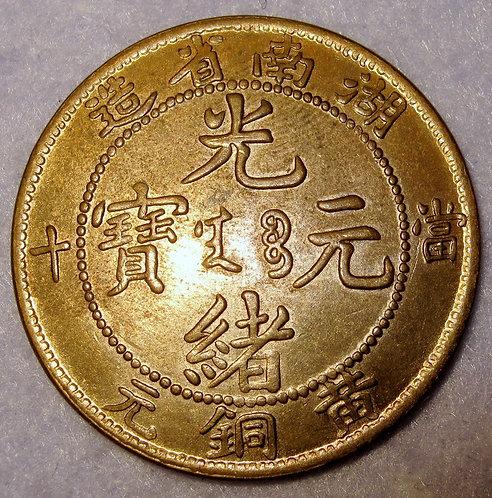 Rare 1902 Dragon Copper Hunan Province Brass 10 Cash China Guang Xu Emperor