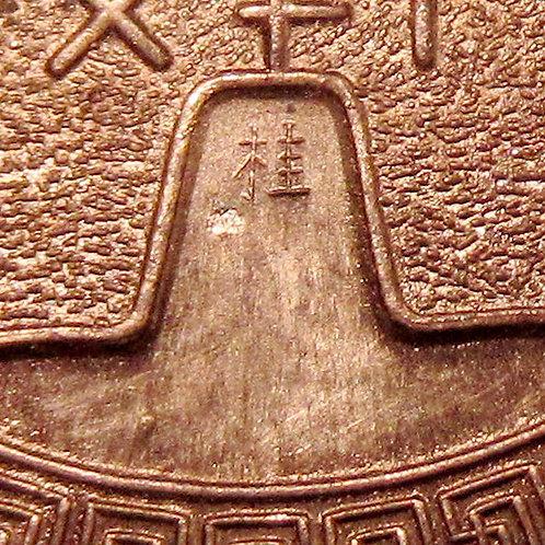 Small mintmark Gui, Republic China 1 Cent Year 28 twelve rays Sun Ancient Spade