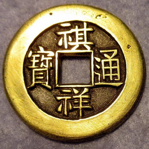 Rare Mother Coin 母錢 Emperor MU TSUNG 1861 AD Qi Xiang Tong Bao Board of Labour M