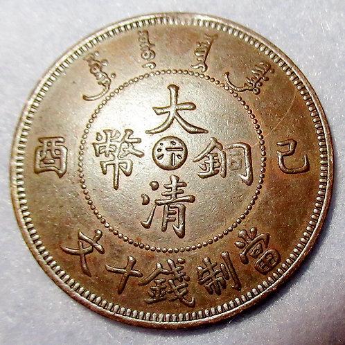 Rare Emperor Xuan Tong Puyi, Dragon Copper 10 Cash 1909 Henan Bian mint  Qing Dy