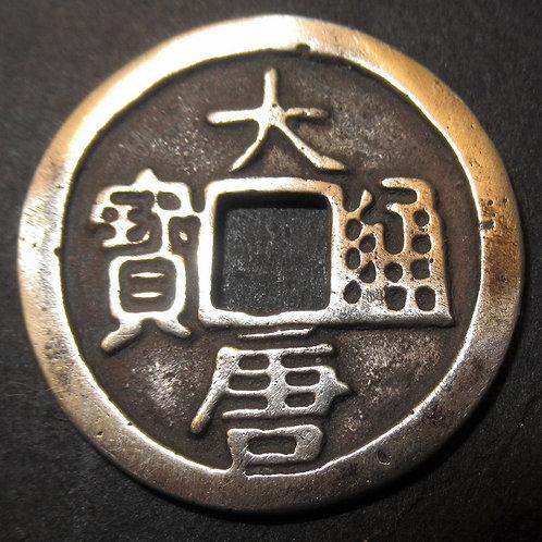 Silver Da Tang tong bao in Li script 959 AD CHINA Great Tang Currency Hartill 15
