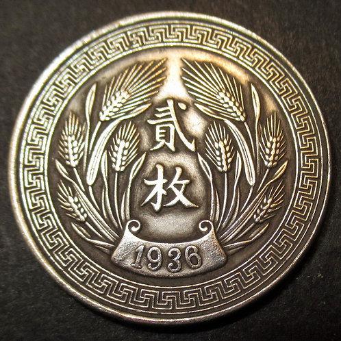 Silver Pattern Coin 1936 2 Mei Republic China Tianjin Mint 2 Mei (20 cash)