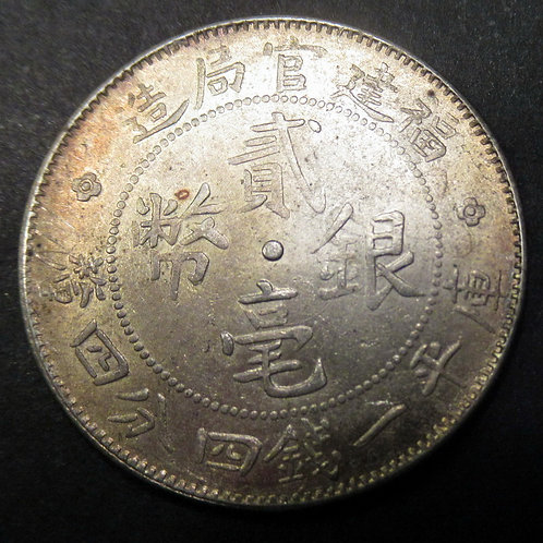 Republic of China, Silver 20 Cents Fujian Guan Ju Zao, Fukien Bureau Mint 1925,
