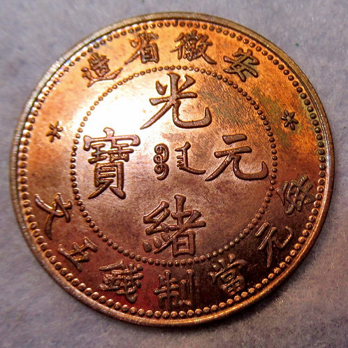 5 Cash Dragon Copper Anhui province Anhwei Five Cash, Qing Dynasty Guangxu 1902