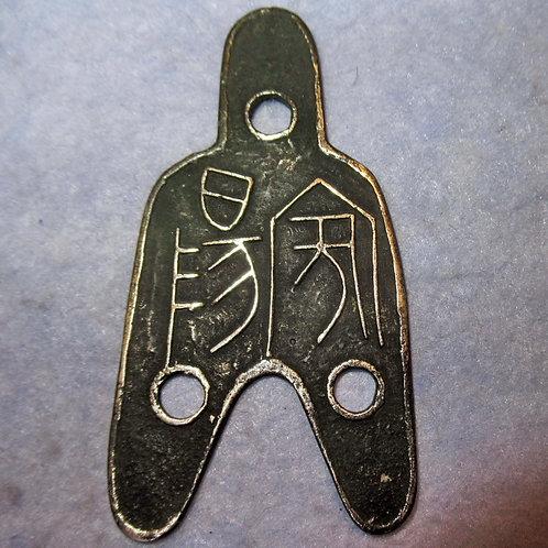 Jia Yang 家陽 Three-hole Spade Bu money Zhou dynasty 1045-256 BC ANCIENT CHINA