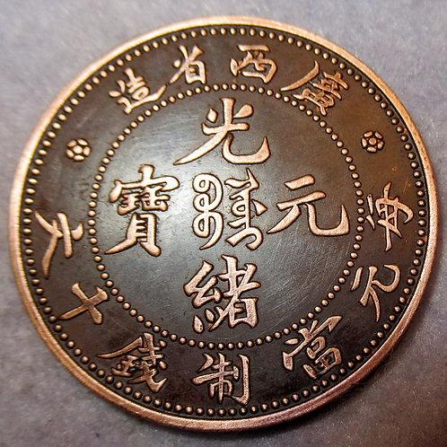 China Kwangsi Ten Cash Flying Dragon Copper 1905 CL-KH.01 CCC-560 Very Rare