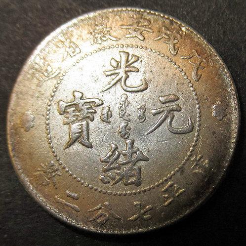 Silver Dragon Emperor Guangxu CHINA 7.2 Candareens Dragon 10 Cents Anhwei Provin
