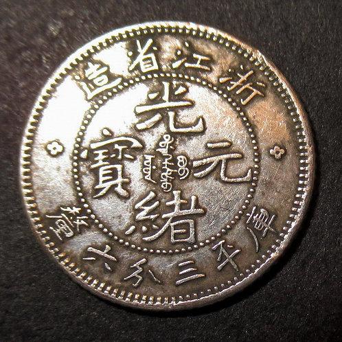 Silver Dragon 5 Cents Zhejiang Province 1898 Emperor Guangxu CHINA 3.2 Candareen