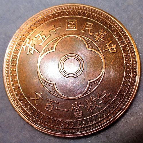 Unholed Virgin hole Republic China Year 15 (1926) Copper 100 Cash