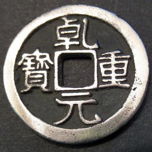 Silver coin Lucky Bird Mint, Qian Yuan Zhong Bao, 10 Cash 756-62 Tang Dynasty