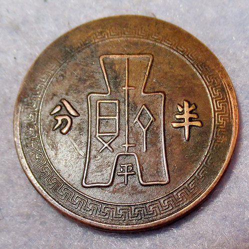 Pattern Coin Beijing 平 mint Half Cent Year 25 (1936) twelve rays Sun Ancient Spa