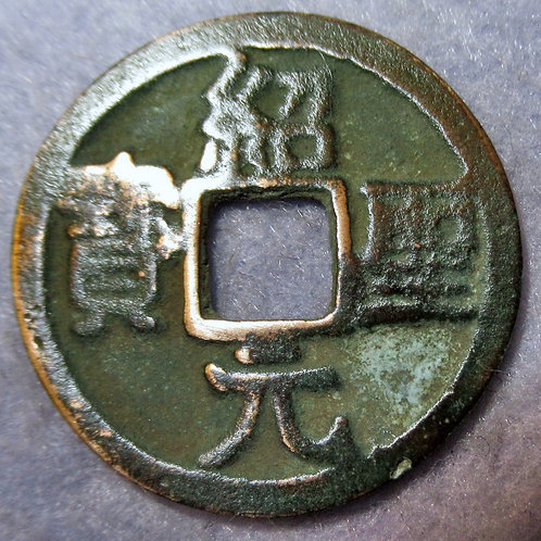 Hartill 16.306, Li Script ANCIENT CHINA SHAO-SHENG-YUAN-BAO, 1094-97AD Song Dyna