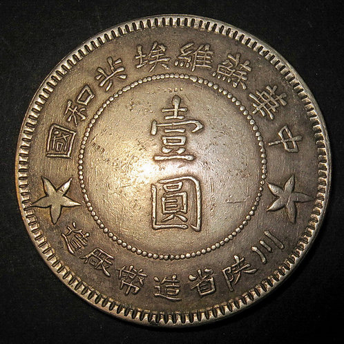 Communist Party Mao Zedong Soviet Silver Dollar 1934 Workers of the world, Unite