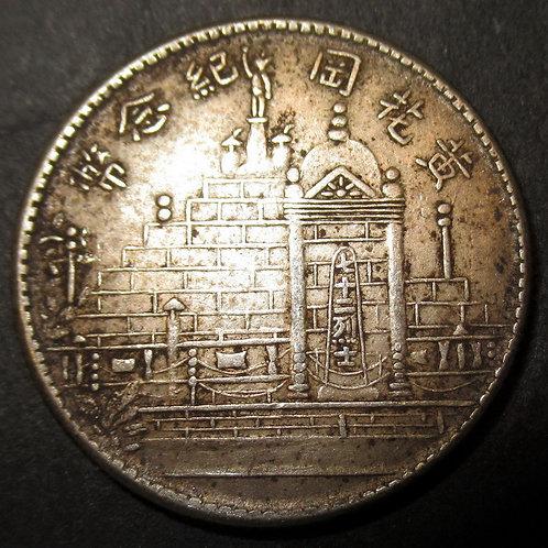 China Silver 20 Cents Yellow Flower Mound Mausoleum 72 Martyrs 1929 Fujian Mint