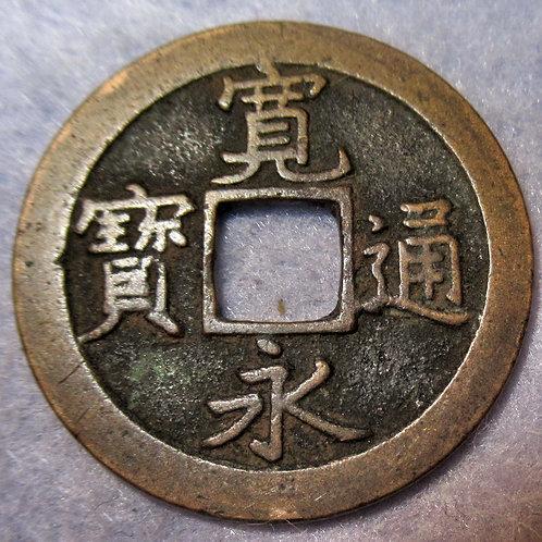 Japanese Ko-Kanei Tsuho, Bun 1668 AD.Kamedo Tokyo,Buddha Coin! the Daibutsu  Jap