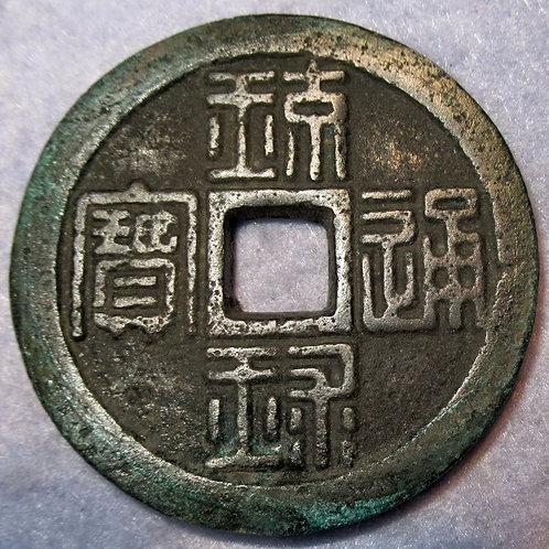 Ryukyu Kingdom (now Okinawan in Japan) 1863 1/2 Shu in Seal Script Large Coin