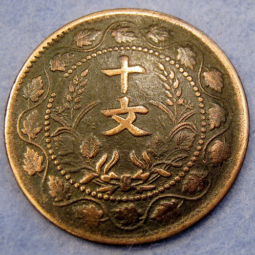 Y#302.3 反葉 Republic China Memento 10 Cash Anhwei Mint leaves clockwise Rare!