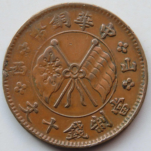 Y# A435 Shanxi Province Mint Republic of China 1919 Copper Coin Crossed flags