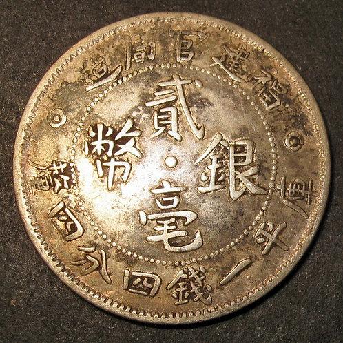 Republic of China, Silver 20 Cents Fujian Guan Ju Zao, Fukien Bureau Mint 1925,