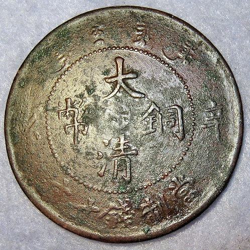 Rare 辛亥 Emperor Xuan Tong Puyi, Dragon Copper 10 Cash 1911 Henan Bian mint