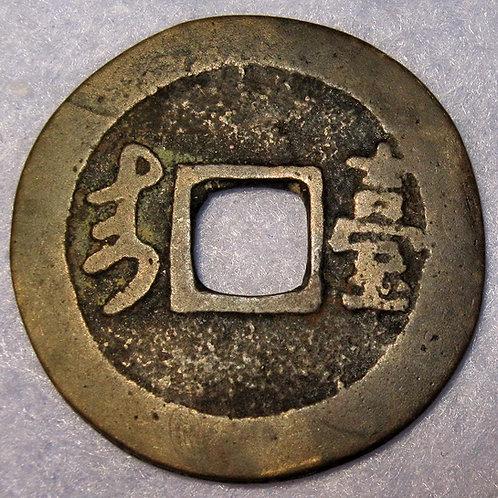 Hartill 22.130 Taiwan Province Mint, Kang Xi Tong Bao, Bao Tai Mint 1689 AD