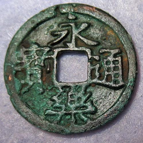 Hartill 20.121 Authentic ANCIENT CHINA Ming Dynasty Yong Le Tong Bao 1409-1410AD
