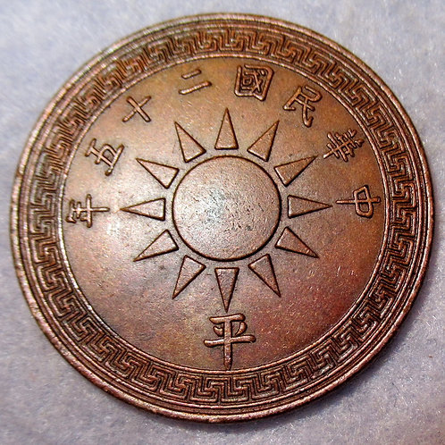 Pattern Coin Beijing Tianjin 平/ 津 mint 1 Cent Year 25 (1936) twelve rays Sun Anc