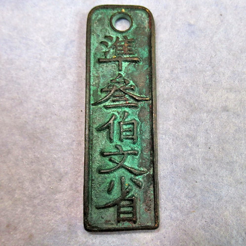 Hartill 17.905 300 Cash Money Tallies, Linan Fu (Hang Zhou) SOUTHERN SUNG DYNAST