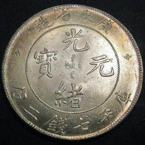 Silver Dragon Dollar Emperor Guangxu CHINA Guangdong Province 7 Mace 2 Candareen