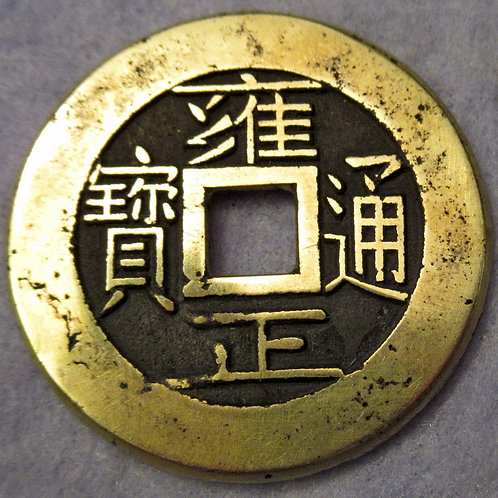 Rare Large 2 Cash Mother Coin 母錢 Yong Zheng Tong Bao, Beijing Board of Revenue M