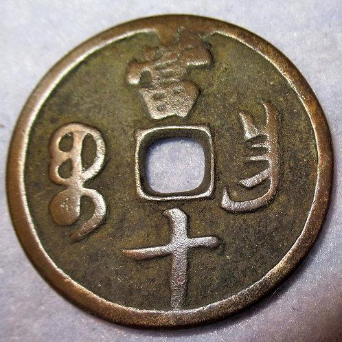 Rare ANCIENT CHINA Large Chinese 10 Cash Xian Feng Zhong Bao Chang Mint