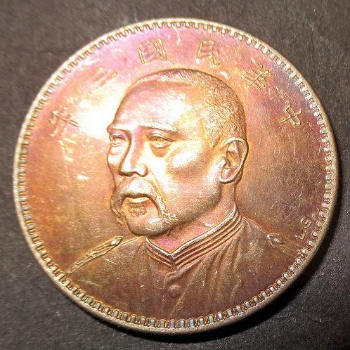 Silver Fatman Dollar 20 Cents Yuan Shikai Portrait 3/4 side view,1914 China Rep.